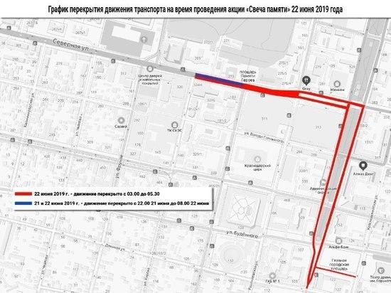 Для проведения акции «Свеча памяти» в Краснодаре перекроют движение
