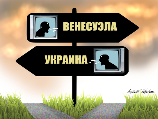 От Москвы до самых до Украин и Венесуэл