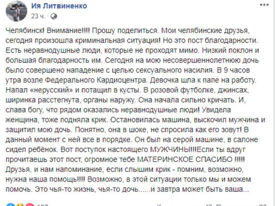 Неизвестный мужчина спас девочку в Челябинске
