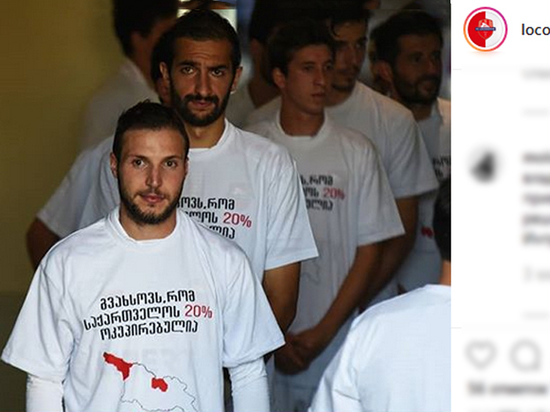 Грузинские футболисты вышли в майках с антироссийскими лозунгами