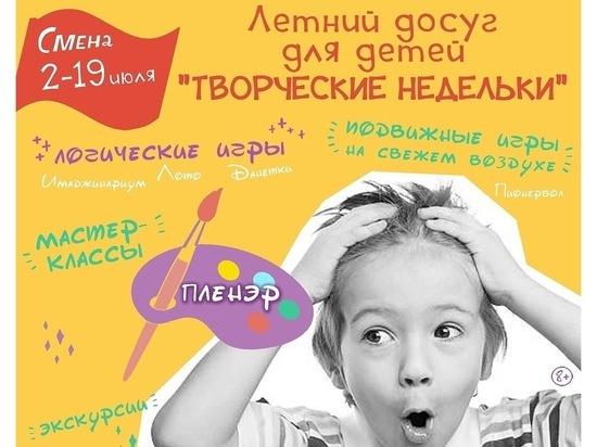 Юных серпуховичей приглашают провести каникулы в Музейно-выставочном центре