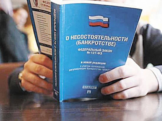 В России растет число банкротов