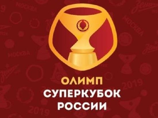 Первый канал покажет прямую трансляцию Суперкубка России