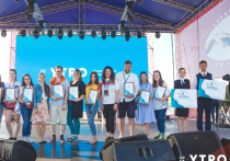Первая смена форума «УТРО» завершила свою работу