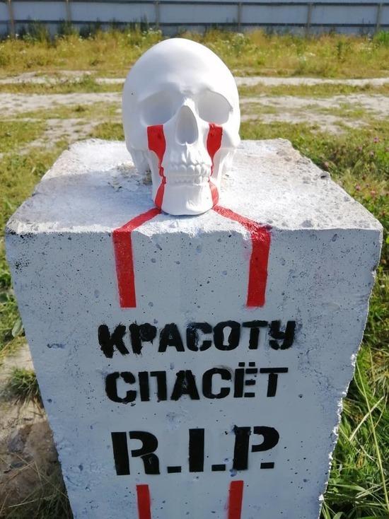 На месте похищенного на Парнасе бюста Цезаря появился плачущий череп