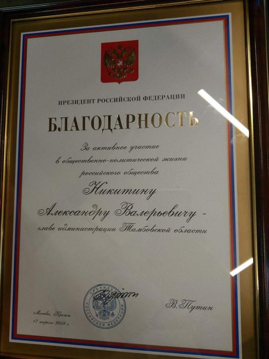 Владимир Путин выразил благодарность губернатору Тамбовской области