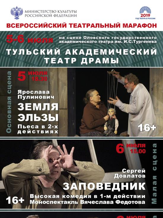 Орел примет участие во Всероссийском театральном марафоне