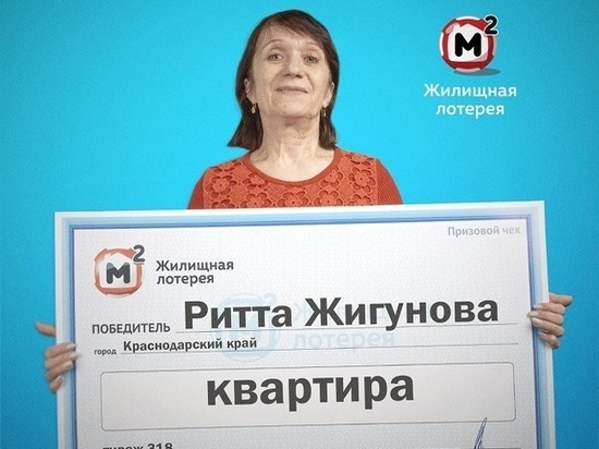 Фармацевт с Кубани выиграла в лотерею квартиру