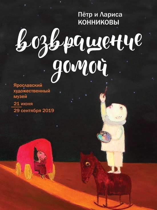 «Возвращение домой» - в Ярославском Художественном музее выставка работ семьи Конниковых