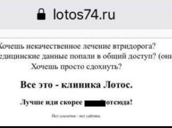 В Челябинске взломали сайт медицинского центра «Лотос»