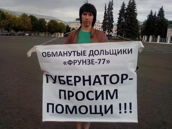 Ярославские дольщики недовольны действиями региональных властей