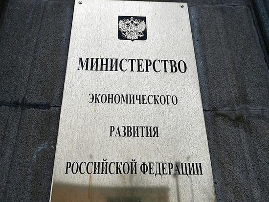 Минэкономразвития планирует взять под контроль расходы россиян