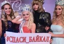 Сергей Зверев и тульские красавицы добились спасения Байкала