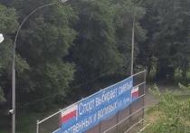 Кемеровчанин в субботу, 29 июня, заметил возле Кадетского училища на улице Красной в Кемерове российский флаг, в котором красный и синий цвета поменялись местами