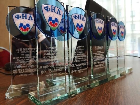 Сайт ФК «Балтики» был признан лучшим в прошедшем сезоне ФНЛ