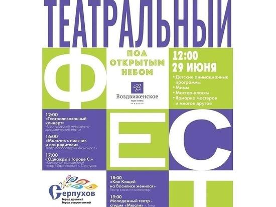 В парке-отеле «Воздвиженское» стартовал масштабный театральный фестиваль