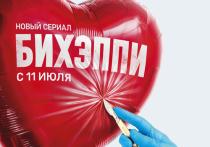 «БИХЭППИ» на ТНТ-PREMIER: сериал о людях, у которых есть все для счастья, а счастья нет