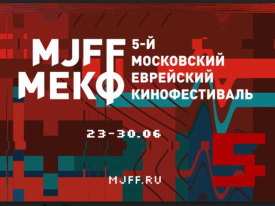 Объявлены победители 5-го Московского еврейского кинофестиваля