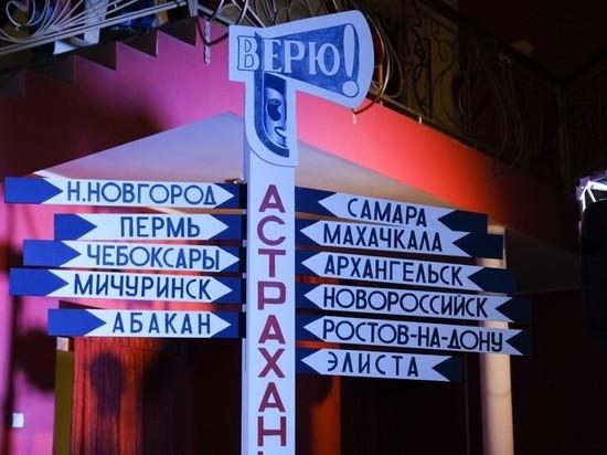 Калмыцкий драмтеатр участвует в астраханском фестивале