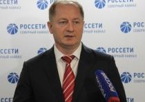 Компания «Россети Северный Кавказ» вошла в пятилетний тренд развития
