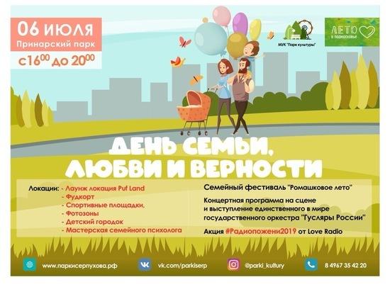 Всех желающих приглашают на фестиваль «Ромашковое лето» в Серпухов