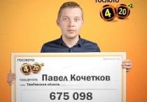 Тамбовский слесарь выиграл более 600 тысяч рублей