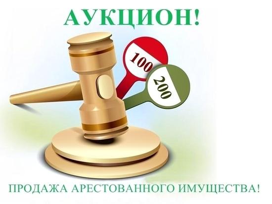 Судебные приставы торги арестованного имущества