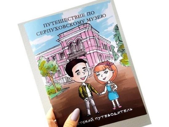 В Серпуховском музее представили детский путеводитель