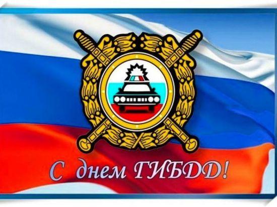 Глава Серпухова поздравляет сотрудников Государственной инспекции по безопасности дорожного движения