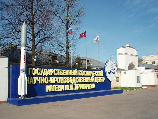 В Центре Хруничева запретили увольнять сотрудников, заявивших о коррупции