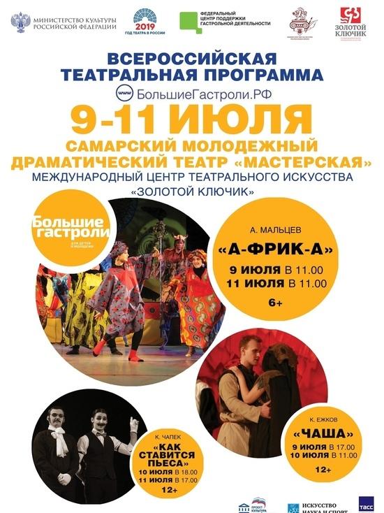 Театральная афиша Крыма с 4 по 10 июля