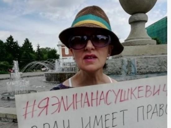 Врача Элину Сушкевич из Калининграда поддержали одиночными пикетами в Новосибирске