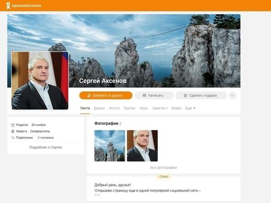Аксенов зарегистрировался в Одноклассниках