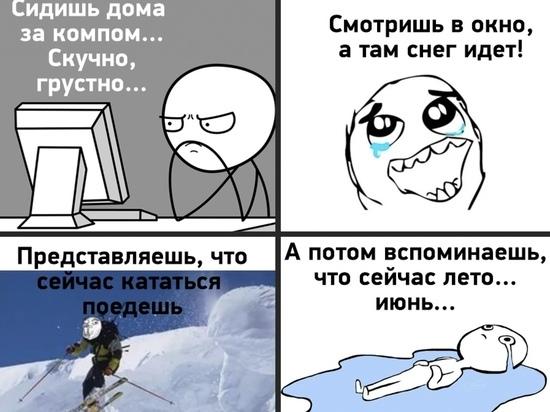 Летний снег и очереди к врачу: какие мемы создают жители Ямала