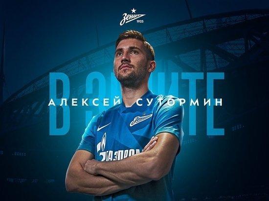«Рубин» завладел перспективным нападающим «Оренбурга» Алексеем Суторминым, а через неделю без сопротивления отдал его «Зениту».