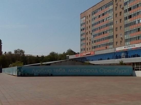 В Оренбурге Советская грозит уйти из под ног