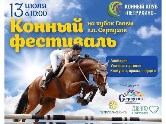 Всех желающих приглашают на кубок Главы Серпухова по конкуру
