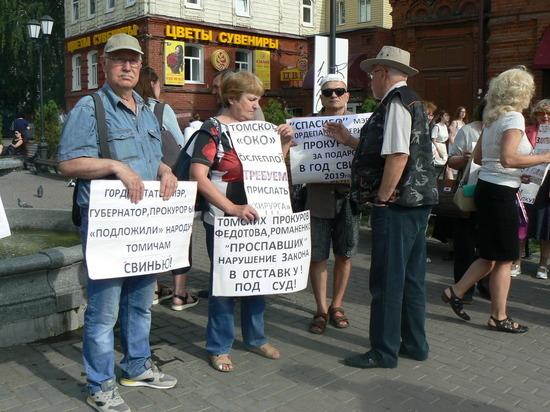 Безмолвствует народ: на пикет против  тарифов  вышли всего 30 томичей