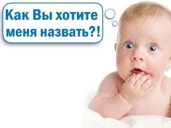 Жители Оренбурга выбирают для детей редкие имена