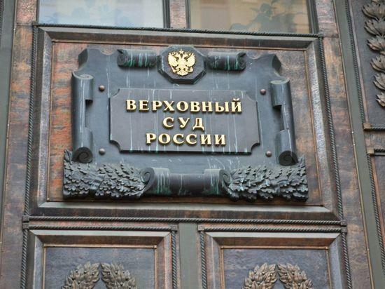Отравитель читинки уксусом не смог обжаловать приговор в ВС РФ