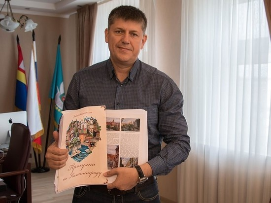 Глава калининградского горсовета объявил о презентации очередной книги