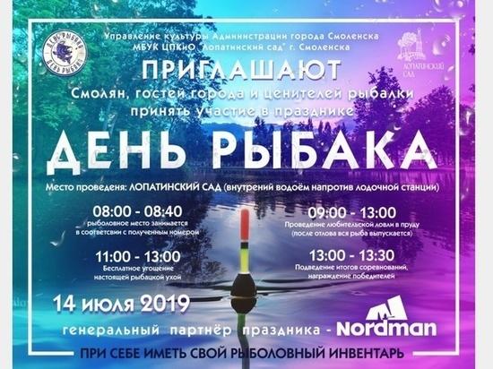 14 июля в Смоленске пройдет рыболовный конкурс