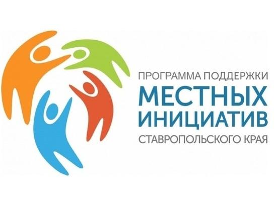 Жители Ставрополя примут итоговое решение по благоустройству