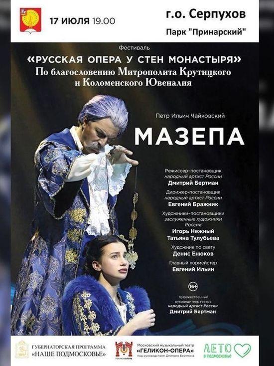 Серпуховичей ожидает встреча с оперой «Мазепа» П.И. Чайковского