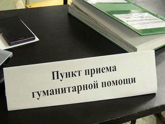 В Хакасии открыли еще один пункт помощи пострадавшим в в Иркутской области