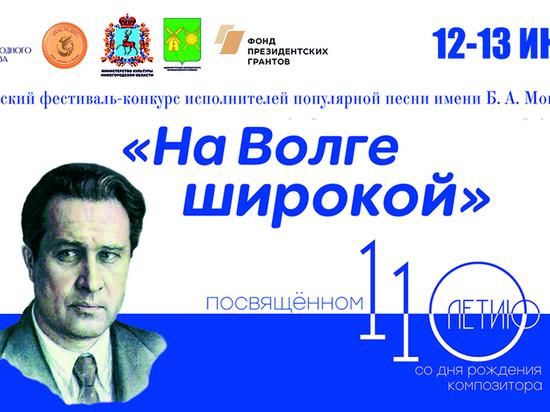 Всероссийский песенный фестиваль имени Мокроусова пройдет в Нижегородской области