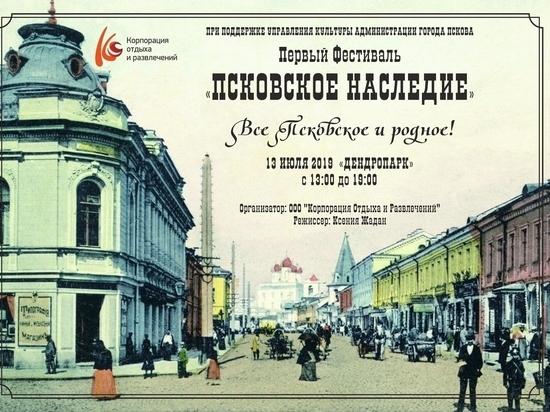 Фестиваль «Псковское наследие» впервые пройдёт в Дендропарке
