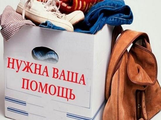 В Мордовии собирают вещи для многодетной семьи погорельцев