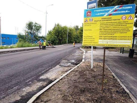Ремонт одиннадцати дорог завершили в Серпухове
