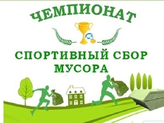 В Рыбинске пройдет региональный чемпионат по сбору мусора